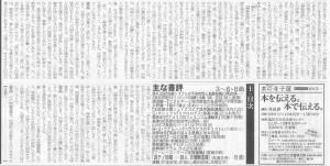 書評-1668-舞踏言語20180908図書新聞02