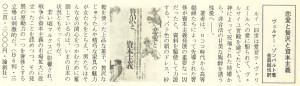 書評-0008-恋愛と贅沢と資本主義-198709中出版ニュース