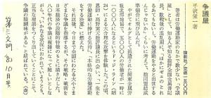 書評-0862-争議屋-198210第三文明