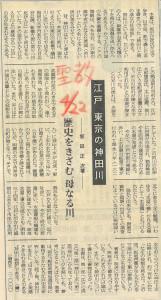 書評-ナシ-江戸東京の神田川-19870422聖教
