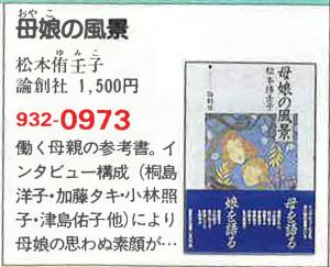 書評-0119-母娘の風景-19890223フレッシュブッククラブ