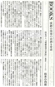 書評-0146-演劇思想の冒険-198801現代詩手帖