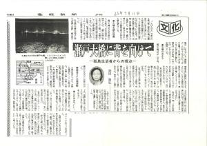 書評-0087-孤島生活ノート-19880711産経夕刊