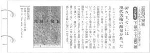 書評-0293-彫刻の投影-美術の窓20025月