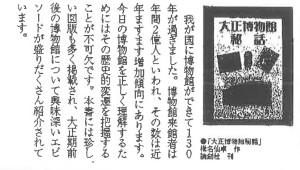 書評--0220-大正博物館秘話-聖徳フラッシュ20020701