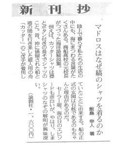 マドロス-河北新報20000409
