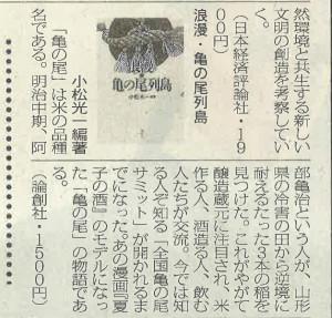 書評-0288-浪漫・亀の尾列島-毎日20011017
