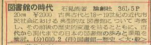 書評-0163-図書館の時代-09810316読書人