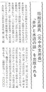 書評-0162-井戸と水道の話-198103水道局報