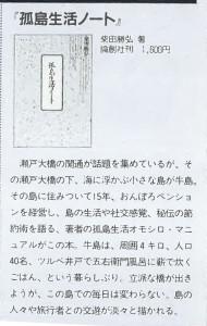 書評-0087-孤島生活ノート-198806HAWAYA