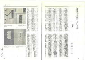 書評-0087-孤島生活ノート-198806波