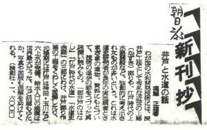書評-0162-井戸と水道の話-19810223朝日