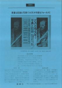 書評-0096-ドストエフスキー写真と記録-19860425週間朝日02