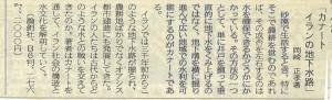 書評-0171-カナートイランの地下水路-19881115南日本新聞