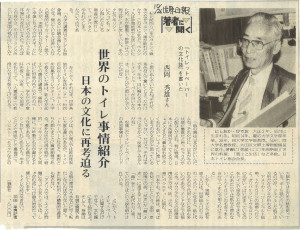 書評-0001-トイレットペーパーの文化誌-19871026世界日報