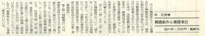 書評-0135-舞踊創作と舞踊演出-19860715ほるぷ図書新聞