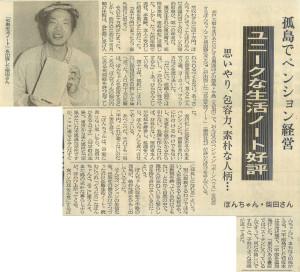 書評-0087-孤島生活ノート-19880427サンケイ