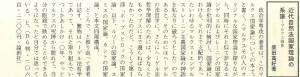 書評-0003-近代自然法-198610上出版ニュース