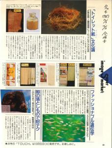 書評-0001-トイレットペーパーの文化誌-1987106,13合併タッチ