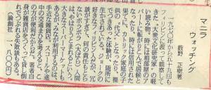 書評-0086-マニラ・ウォッチング-19861117北海道新聞