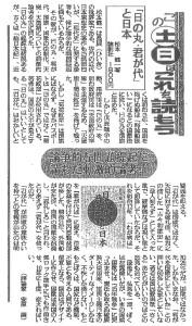 書評-0077-「日の丸・君が代」と日本-日刊ゲンダイ19991115