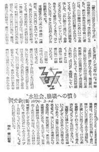 書評-0054-水の思想-19790226読売
