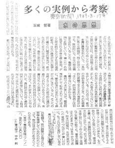 書評-0054-水の思想-19790317東京