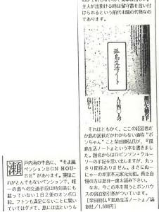 書評-0087-孤島生活ノート-19880410ぬーにゃー倶楽部