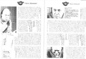 書評-0290-音楽と文学の間-Musica Nova 200112月02
