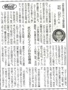 書評-0171-カナートイランの地下水路-19881212読売夕刊