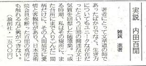 書評-0112-実説内田百間-19871105サンケイ