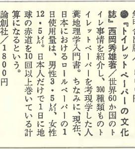 書評-0001-トイレットペーパーの文化誌-19870902ダカーポ