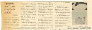 書評-0001-トイレットペーパーの文化誌-19870807TheStudentTimes