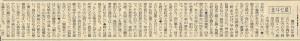 書評-0087-孤島生活ノート-19880407公明新聞