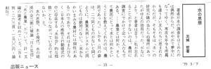 書評-0054-水の思想-197903下出版ニュース