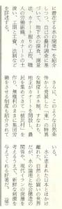書評-0171-カナートイランの地下水路-19890415東洋経済02