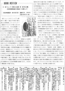 書評-0076-民主主義対資本主義-東京グラムシ会会報20000213