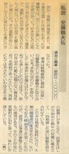 書評-0116-私説安藤鶴夫伝-19940530毎日