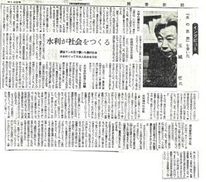書評-0054-水の思想-19790407図書新聞
