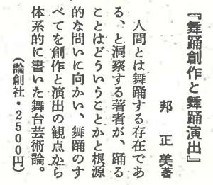 書評-0135-舞踊創作と舞踊演出-19860713週刊読売