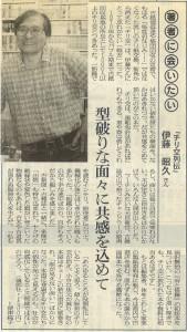 書評-0260-チリ交列伝-朝日20010610