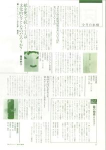 書評-0001-トイレットペーパーの文化誌-198802ほんコミニケート