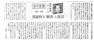 書評-0054-水の思想-19790326読売