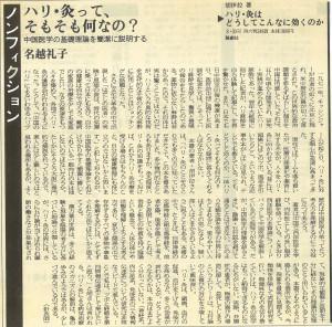 書評--0056-ハリ・灸はどうしてこんなに効くのか-図書新聞20000115
