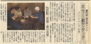 書評-0465-室温-20010703朝日夕刊