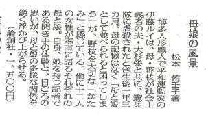 書評-0119-母娘の風景-19890205朝日