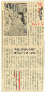 書評-0146-演劇思想の冒険-19871102読売