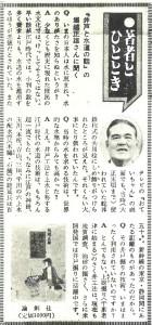 書評-0162-井戸と水道の話-19810305週刊現代