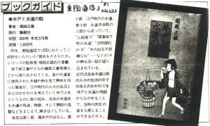 書評-0162-井戸と水道の話-1981東陶通信3No272