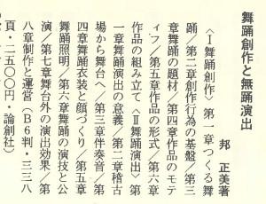 書評-0135-舞踊創作と舞踊演出-198607上出版ニュース